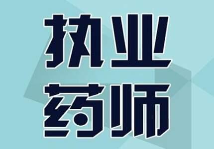 【中西药通用】2019执业药师视频教程《药事管理与法规》