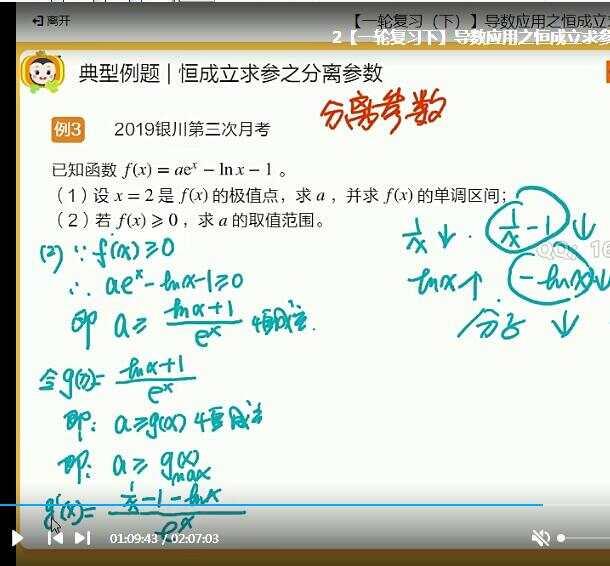 2021高考数学第一轮复习下网课视频百度云网盘(徐敏秋季班 YFD)