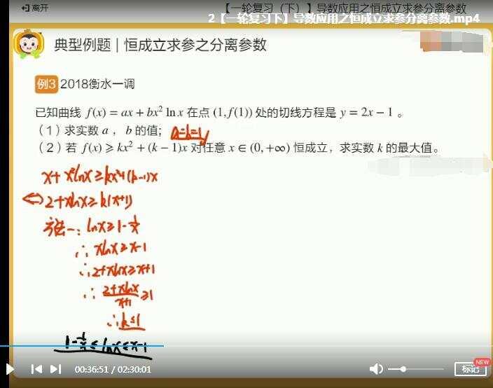 2021邓诚高三数学秋季班网课视频全集百度云(12集)