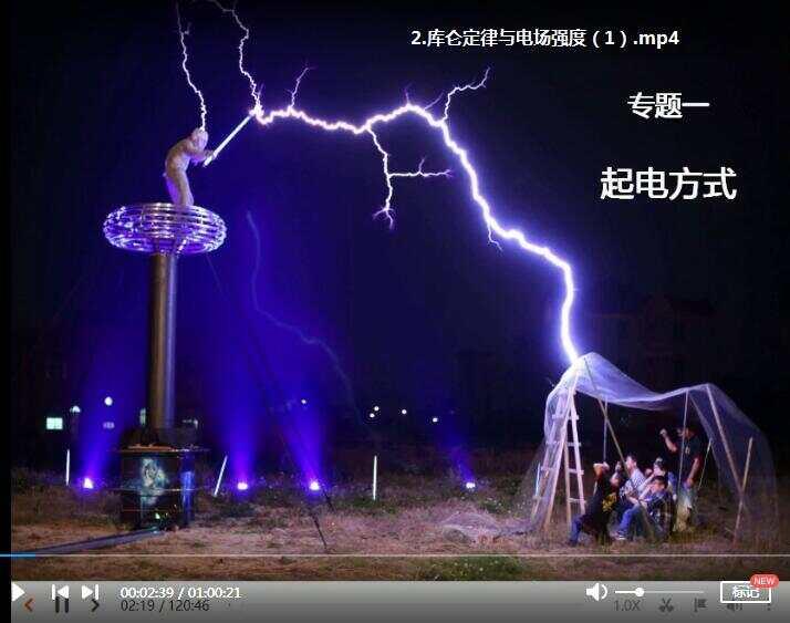 李博2020高二物理秋季辅导班网课视频全集(20集含讲义)