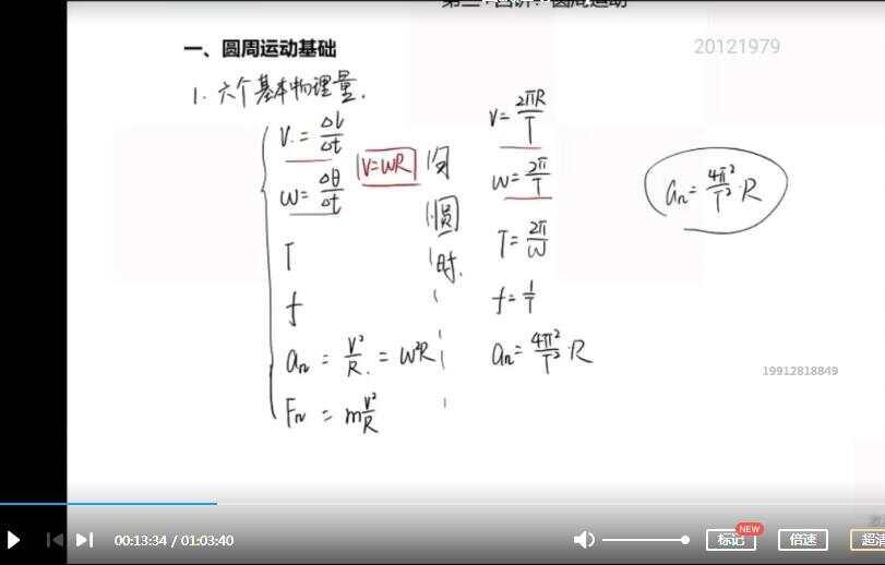 2021李玮高中物理第二阶段网课视频全套百度云网盘