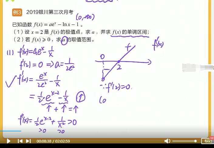 孙明杰2020高三数学一轮复习(下)秋季班网课百度云网盘