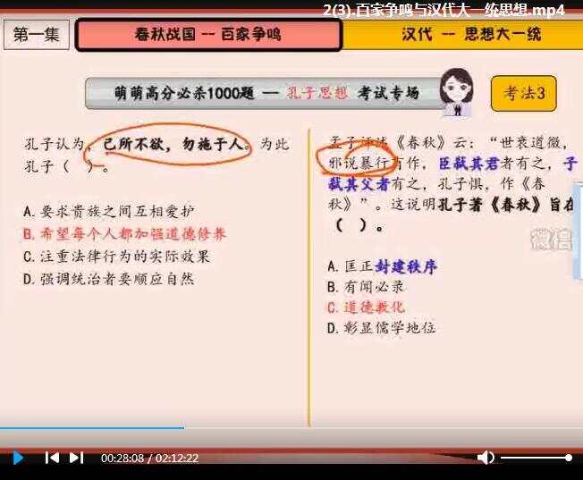 2020王晓明高二历史必修3秋季班同步教学视频