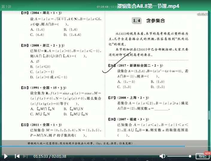 朱昊鲲高中数学全套学习视频百度网盘资源
