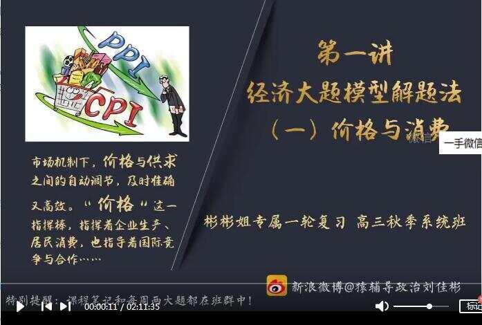 2021高三政治一轮复习秋季备考班网课视频全套百度云网盘(刘佳彬)
