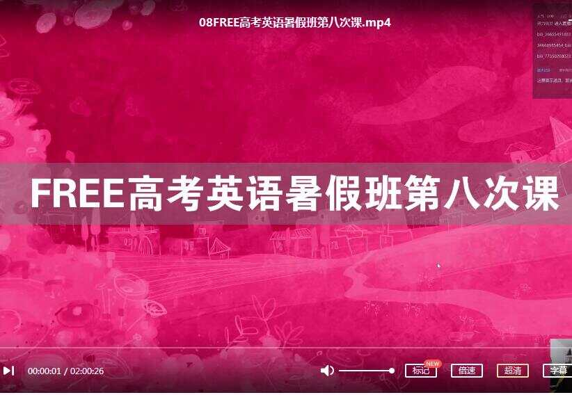 《陶然2020高考英语暑假班》全套网课视频百度网盘