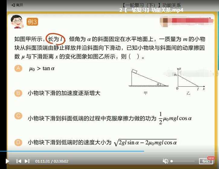 2021高三物理秋季班一轮复习视频课程全集百度云网盘(郑少龙 14集)