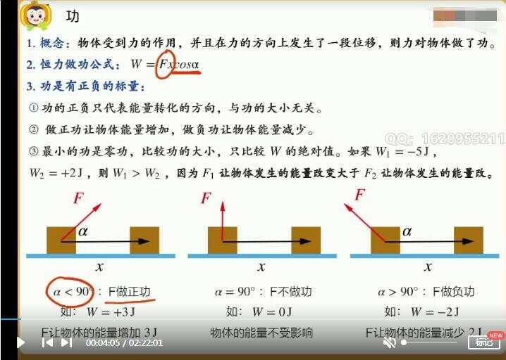 2021高三物理一轮复习秋季班网课视频全集百度云网盘(宁志远)
